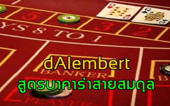 สร้างสมดุลให้กับเงินทุนด้วย สูตรบาคาร่า dAlembert (เดลองเบ)